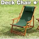 楽天市場ガーデンファニチャー部門売上上位!木製デッキチェア
