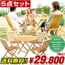【送料無料】木製ガーデン テーブル&チェア 5点セット 29,800円!
