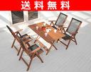 ルーフバルコニーにおすすめ!【送料無料】ガーデンマスター フォールディング テーブル&チェア(5点セット)MFT-225&MFC-259(4脚)