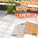 インテリアタイル パズル 18枚セット 【送料無料】