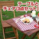 ルーフバルコニーにピッタリ!激安カフェテーブル ガーデンテーブル&チェア ソレール
