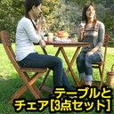 激安セール 3点セットカフェテーブルチェアー庭木製ガーデンテーブル&チェア